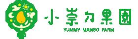 小崇ㄉ果園